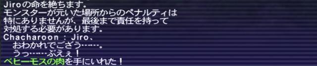 ff11jiro04.jpg