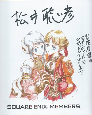 ff11matsuishikishi01.jpg