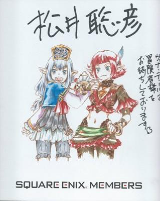 ff11matsuishikishi02.jpg