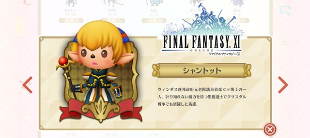 ff11theatrhythm02-1.jpg