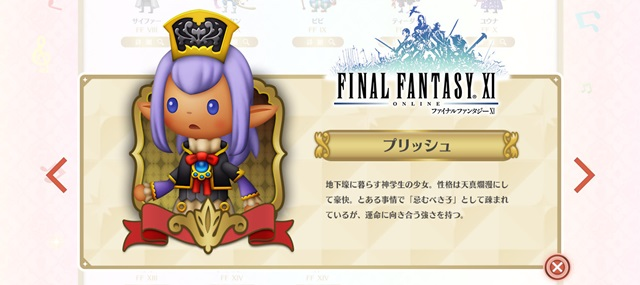 ff11theatrhythm03-1.jpg