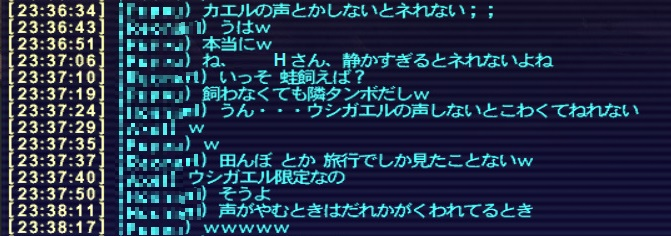 ff11ushi01.jpg