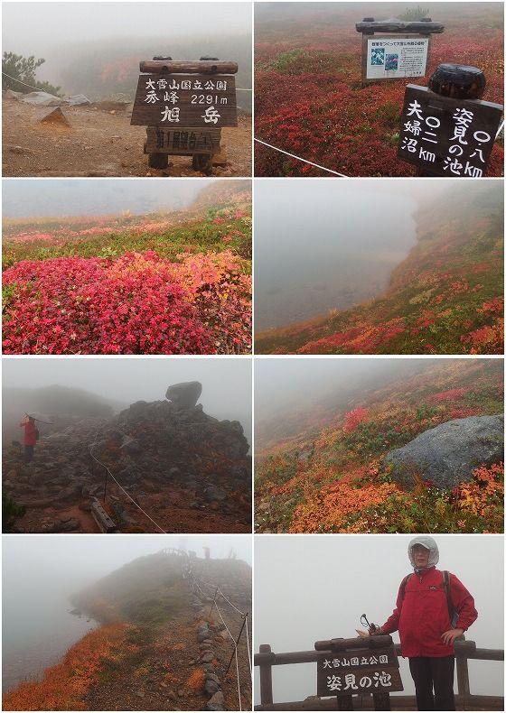 160928旭岳・姿見散策-3・4