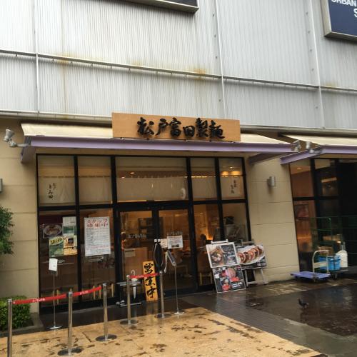 ラーメン君ブログ『松戸富田製麺 ららぽーとTOKYO-BAY店 ...