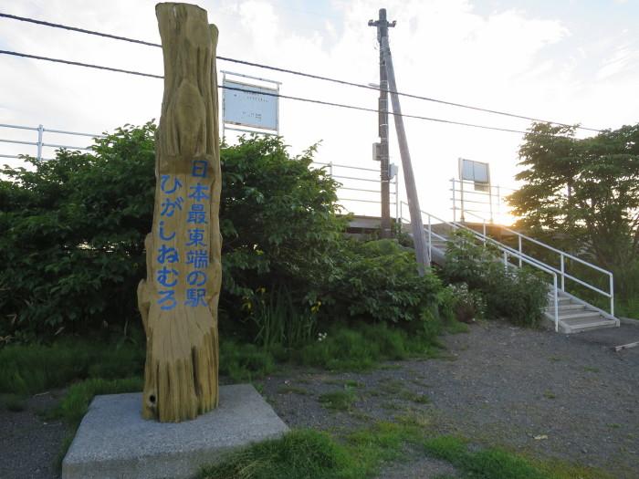 日本最東端 東根室駅