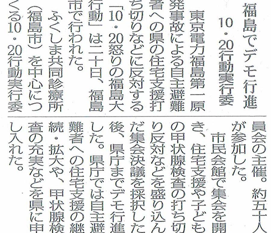 1021福島民報