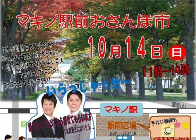 s-マキノ駅前おさんぽ市
