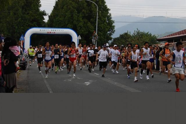 s-栗マラソン