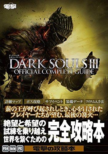 DARK SOULS III 公式コンプリートガイド