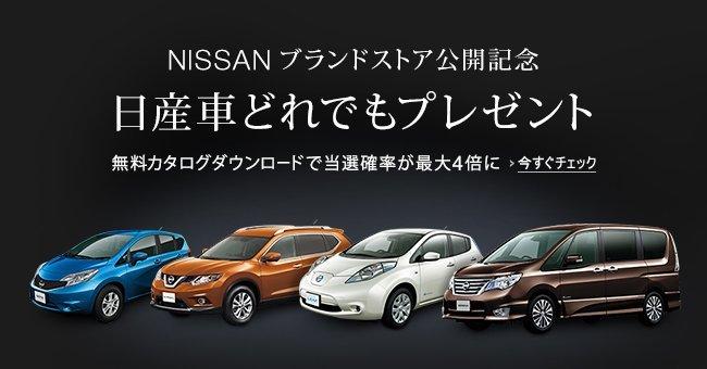 Amazon.co.jp 日産ブランドストア公開記念
