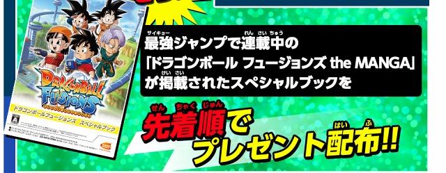 ドラゴンボール フュージョンズ The MANGA スペシャルブック