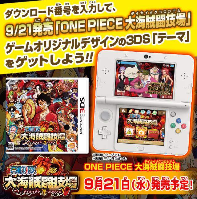 ONE PIECE 大海賊闘技場 3DSテーマ