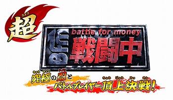 超・戦闘中 究極の忍とバトルプレイヤー頂上決戦!