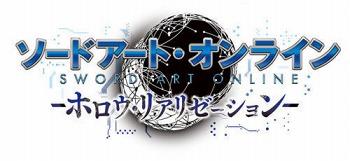 ソードアートオンライン ホロウ・リアリゼーション
