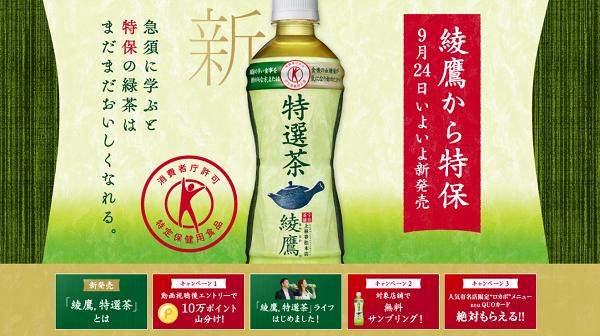 綾鷹 特選茶キャンペーン