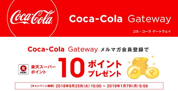 Coca-Cola Gateway メルマガ会員登録キャンペーン