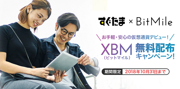 すぐたま XBMキャンペーン