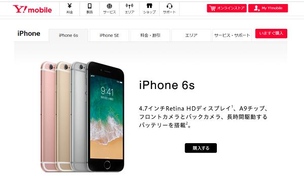 ワイモバイル iPhone6s