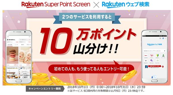 楽天スーパーポイントスクリーン 楽天WEB検索連動キャンペーン