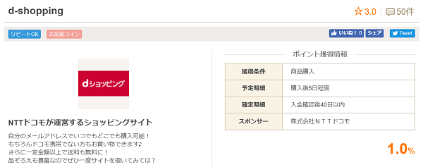お財布.com dショッピング案件