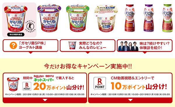 ガセリ菌SP株ヨーグルトキャンペーン