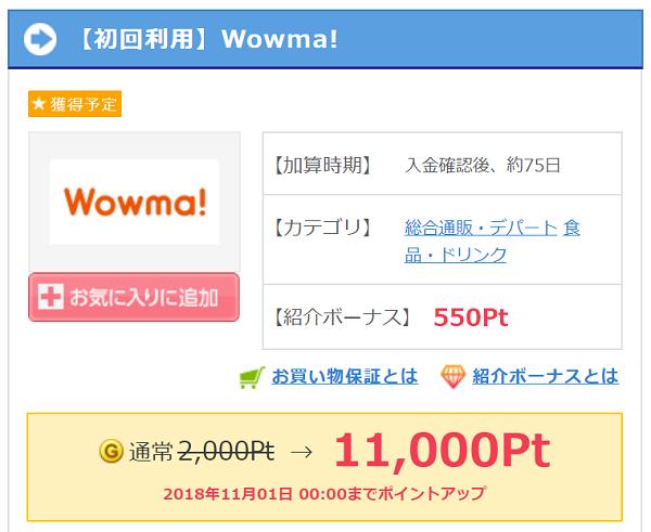 GetMoney! Wowma!案件