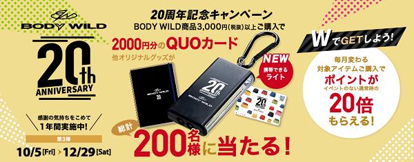 BODY WILD 20周年記念キャンペーン