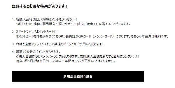 アバハウスメンバーズクラブ(AMC)新規会員登録②