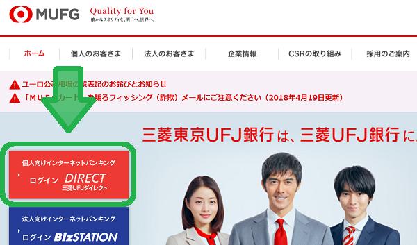 三菱UFJ銀行デビットカード インターネットバンキング登録①