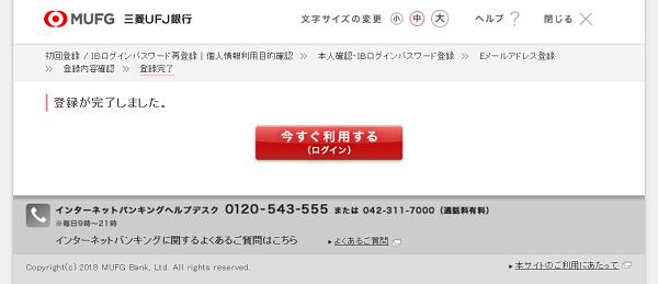 三菱UFJ銀行デビットカード インターネットバンキング登録③