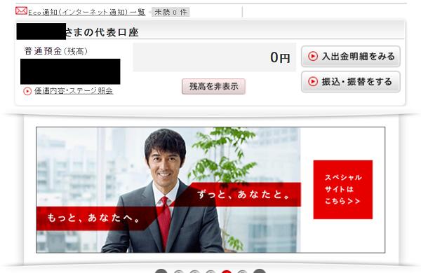 三菱UFJ銀行デビットカード インターネットバンキング登録④