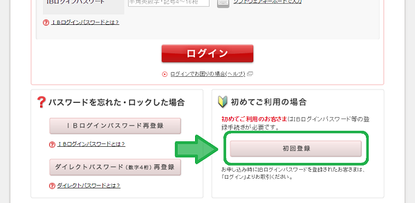 三菱UFJ銀行デビットカード インターネットバンキング登録②