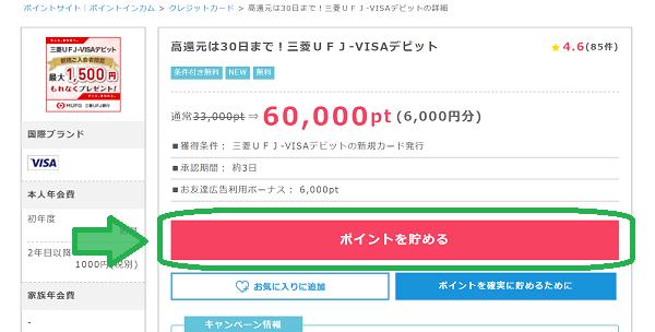 ポイントインカム 三菱UFJデビットカード案件②
