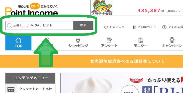 ポイントインカム 三菱UFJデビットカード案件①