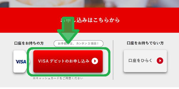 三菱UFJ VISAデビット申し込み①