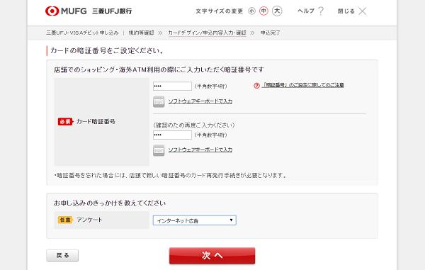 三菱UFJ VISAデビット申し込み③