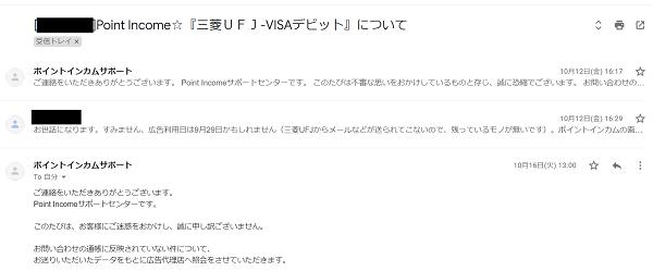 ポイントインカム 三菱UFJ VISAデビット案件問い合わせ