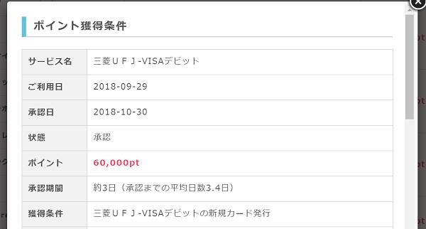 ポイントインカム 三菱UFJ VISAデビット案件承認