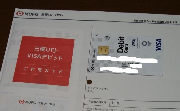 三菱UFJ VISAデビット