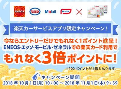 楽天カーサービスアプリ キャンペーン