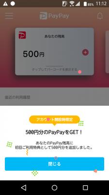 PayPay(ペイペイ)アプリ導入④