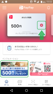 PayPay(ペイペイ)キャンペーン