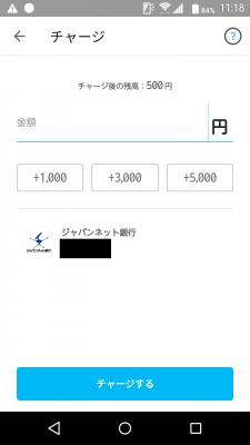 PayPay(ペイペイ) キャンペーン④