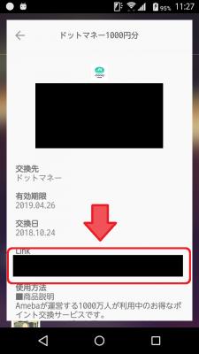 ドットマネーギフトコード登録①
