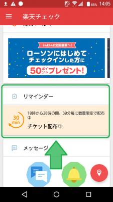 楽天チェックアプリ リマインダー