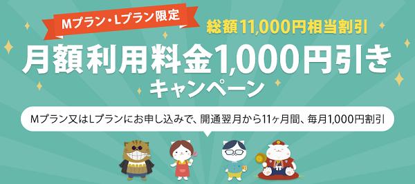 nuroモバイルキャンペーン