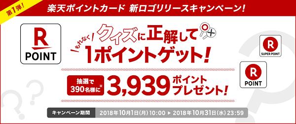 楽天ポイントカード 新ロゴキャンペーン