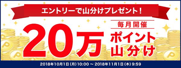 楽天ポイントカードキャンペーン 2018年10月