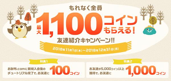 お財布.com お友達紹介キャンペーン