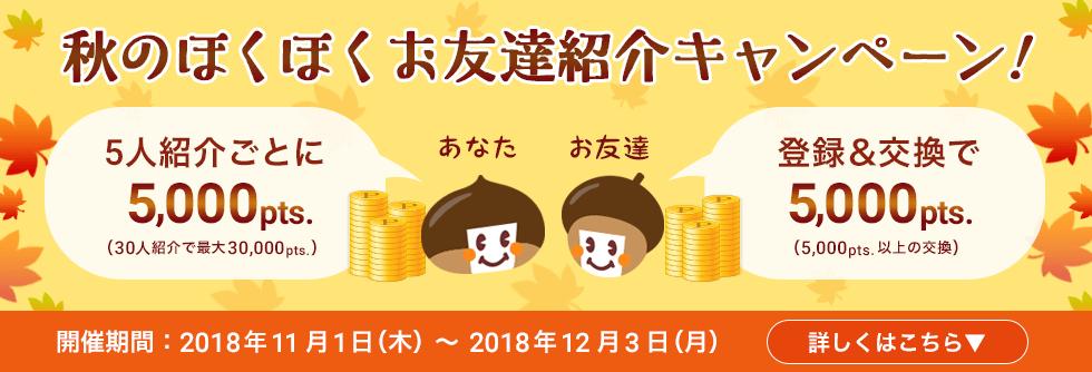 ECナビ 秋のほくほくお友達紹介キャンペーン!